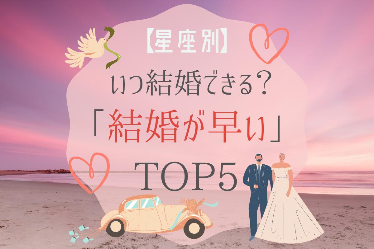 【12星座別】いつ結婚できるかな…?結婚が早い星座ランキングTOP5