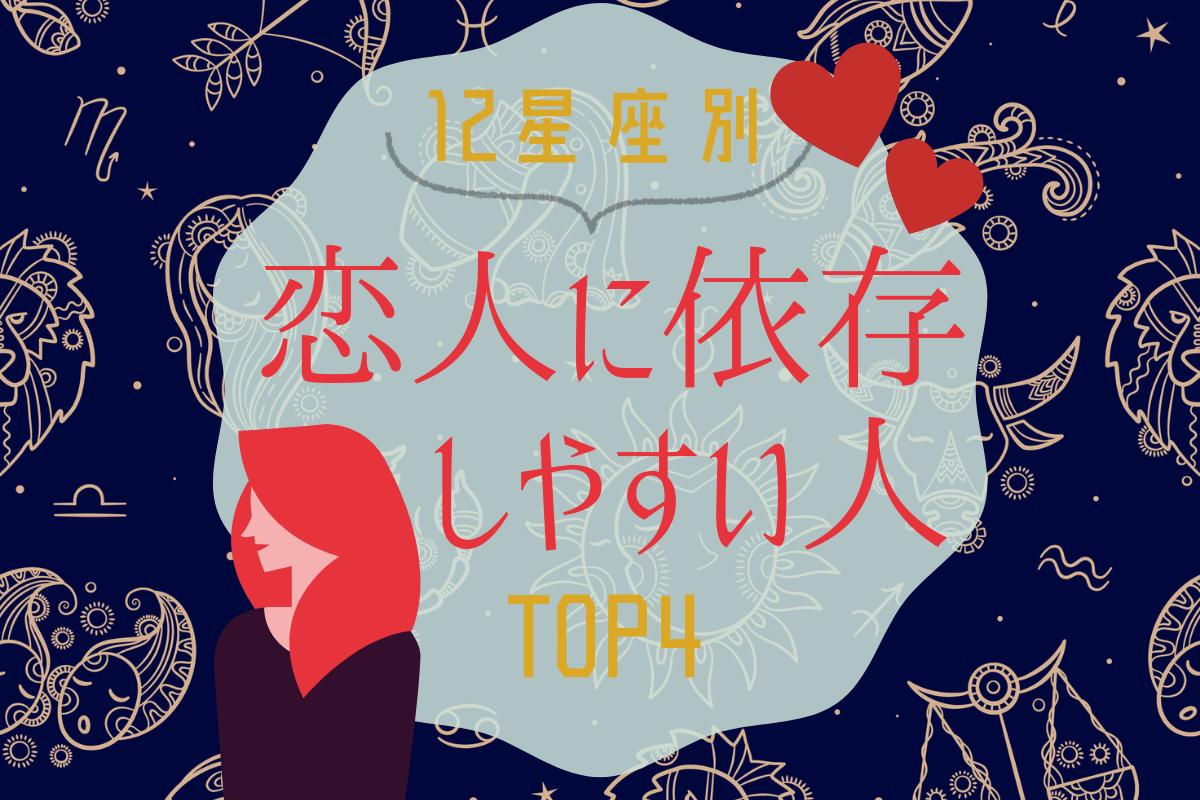 【12星座別】一途=束縛の激しさ?!「恋人に依存しやすい人」TOP4