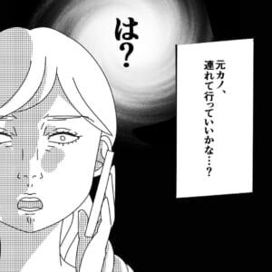 【#5】「元カノ連れて行ってもいいかな…?」一体何を考えてるの?→実録!モラ男ホイホイ<第5話>