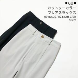 今すぐ買い足したい!【GU】の「お買い得トレンドパンツ」が格段にオシャレ