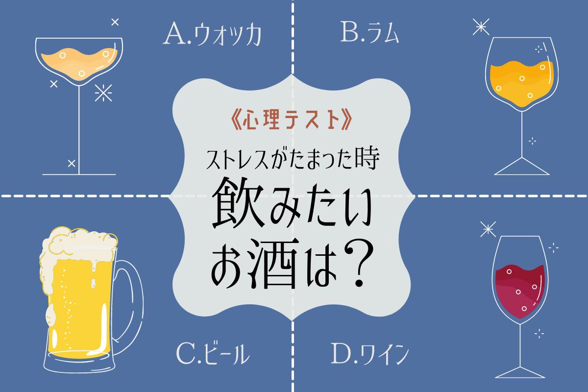 【心理テスト:独占欲の強さ】ストレスがたまった時に選ぶお酒で、アナタの独占欲がわかる?