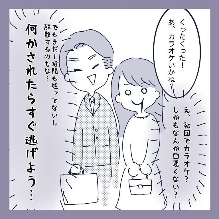 【#2】早速デートに誘われるが、恋愛対象じゃない…??→元カレに消耗したハナシ<第2話>