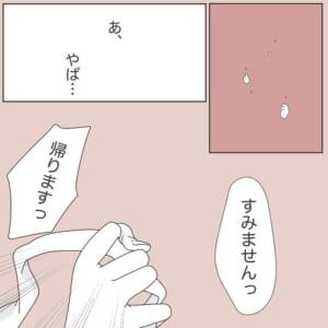 【#12】キスされたその瞬間…ドキドキが止まらない…→問題のその先。