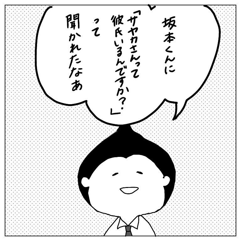 【#3】好きな人も自分を気になってくれていた!?この恋まさか…!!→一目惚れから結婚した話