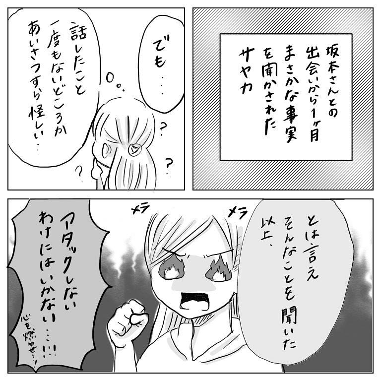 【#4】相手もこちらのことが…?アタック決定!→一目惚れから結婚した話