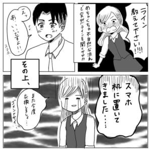 【#7】連絡先教えて下さいっ!良いですよ!しかし…→一目惚れから結婚したハナシ