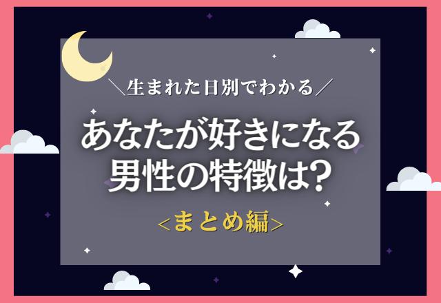 【生まれた日別】あなたが付き合う人の特徴は?<1日〜30日まとめ>