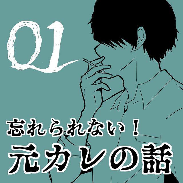 【新シリーズ】自己中元カレにモヤモヤMAX→忘れられない!元カレの話〈第1話〉