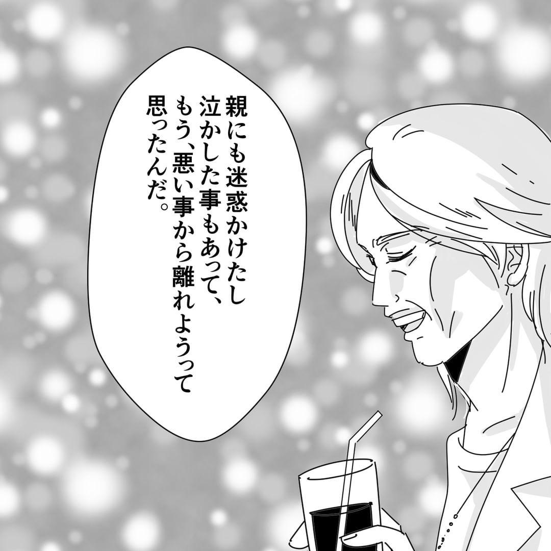 【#8】恐怖!話が全て黒すぎる→実録!モラ男ホイホイ 共依存ヤンキー<第8話>
