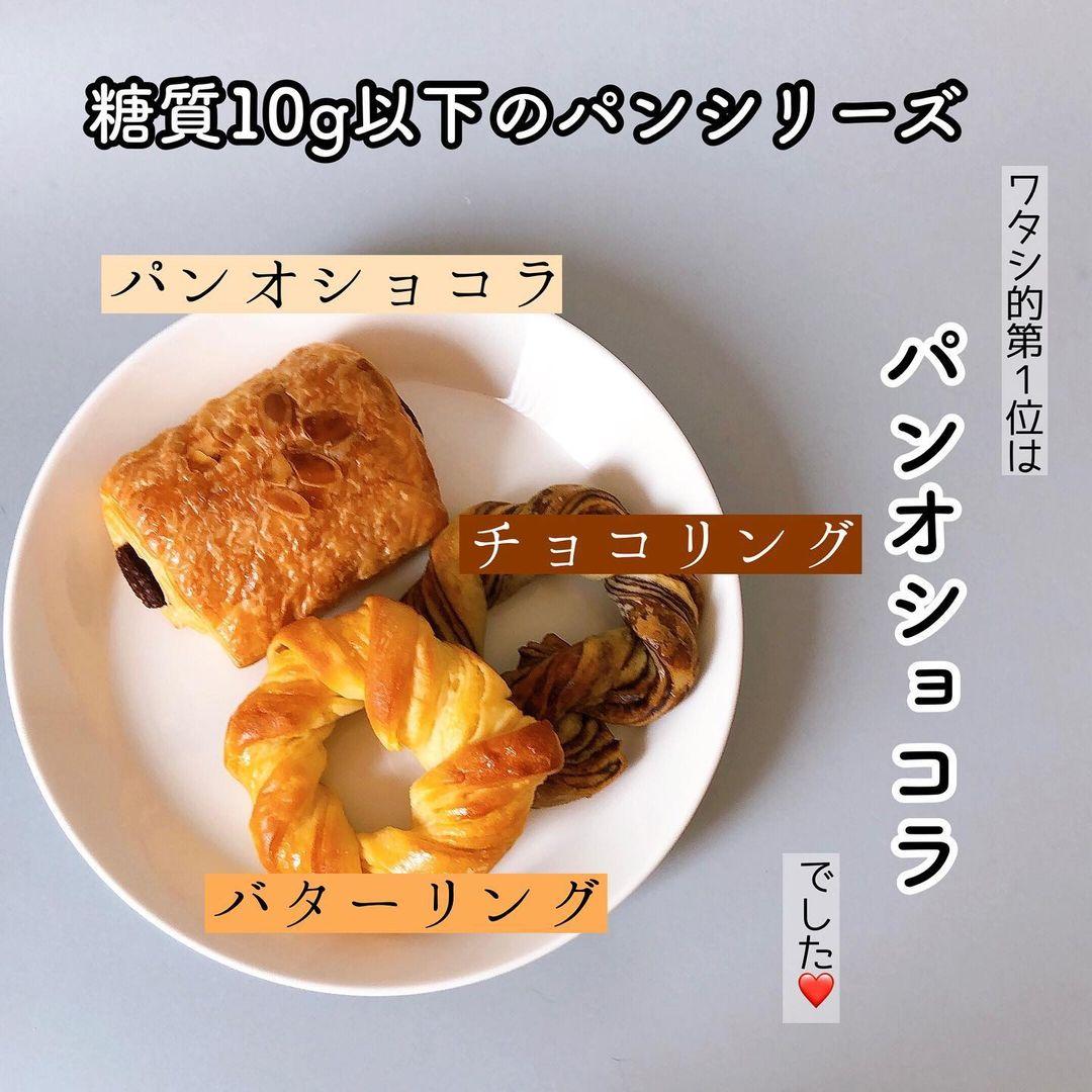 糖質10g以下ってヤバ!【無印良品】の「パン・オ・ショコラ」はダイエットの味方