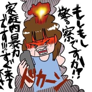 【#31】旦那さんが机に手を付く…すると姉は警察に通報…→私の姉は毒親です。