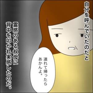 【#8】止められて危ない所まで来ていたことに気付く…そして霊感のある母に背中を叩かれて…→こっちだよー